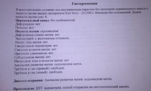 Анализы при гистероскопии