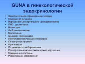 Что такое згт в гинекологии