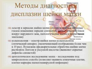 Методы лечения дисплазии шейки матки