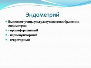 Что означает эндометрий секреторного типа