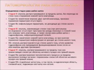 Как определить рак шейки матки