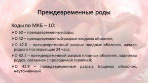 Мкб 10 замершая беременность