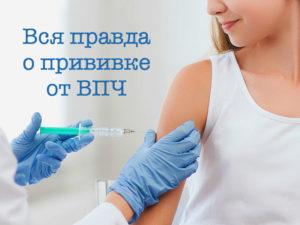 Вакцина от папилломы шейки матки