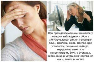 Почему при климаксе болит голова