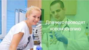 Колоноскопия при месячных