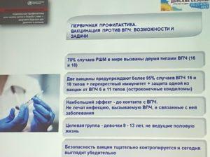 Прививка против рака шейки матки
