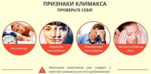 Чем отличается климакс от менопаузы