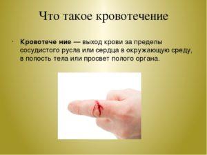 Что такое кровотечение отмены