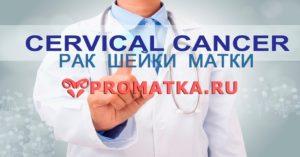 Рак шейки матки психосоматика