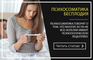 Психосоматика бесплодия у женщин