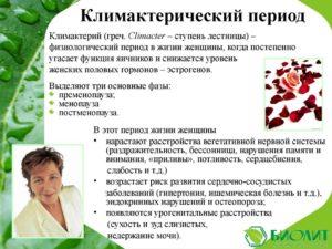 Симптомы предклимактерического периода у женщин