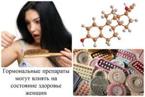 Как гормональные препараты влияют на организм женщины