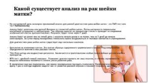 Анализ на рак шейки матки