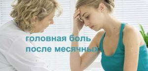Головная боль после месячных