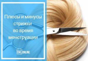 Можно ли стричь волосы во время месячных