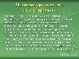 Что такое метроррагии