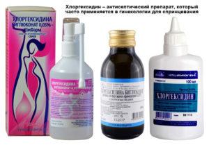 Как делать спринцевание в домашних условиях хлоргексидином