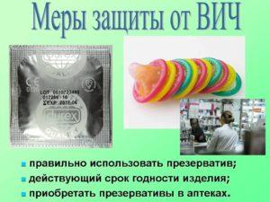 Защищает ли презерватив от ВИЧ