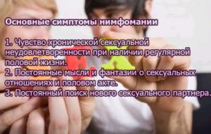 Признаки нимфомании у женщин