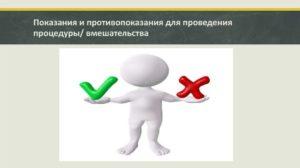 Показания и противопоказания к ЭКО