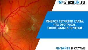 Фиброз глаза что это такое