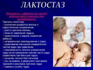 При лактостазе температура