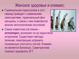 Гормональные перестройки у женщин