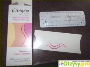 Противозачаточные таблетки Силуэт: отзывы и инструкция