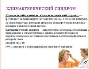 Предклимаксное состояние женщины симптомы