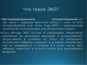 Что такое ЭКО