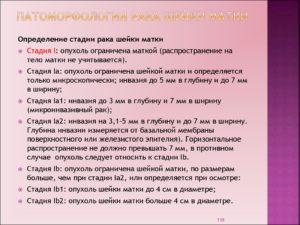 Питание при онкологии шейки матки