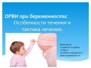 Чем лечить орви при беременности 3 триместр