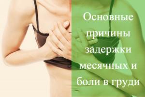 Почему болит грудь во время месячных