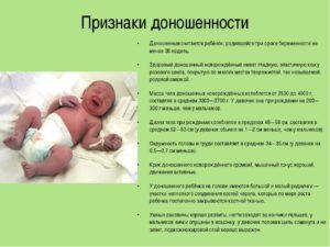 Срок доношенной беременности