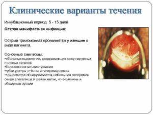 Инкубационный период трихомониаза у женщин
