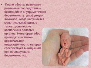 Вероятность бесплодия после аборта