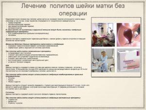 Можно ли вылечить полип эндометрия и шейки матки без операции