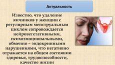 Оофорэктомия (удаление придатков) у женщин после 40, 50, 60 лет: последствия и состояние организма