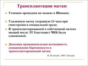 Пересадка матки в России