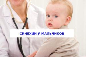 Синехии у мальчиков лечение