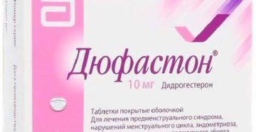 Таблетки от бесплодия для женщин и мужчин